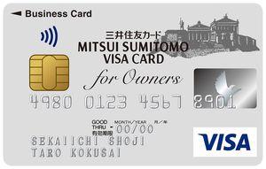 三井住友ビジネスカード for Owners(クラシック)